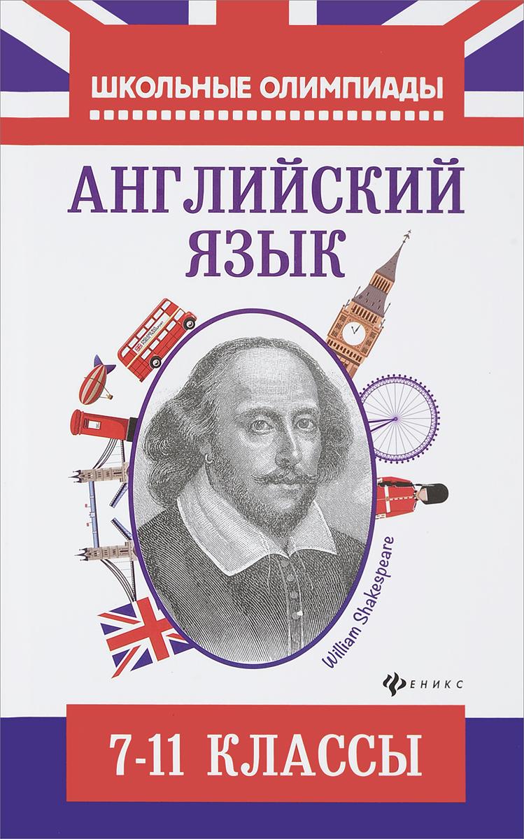 9785222279557 - Ш. Хасан: Английский язык. 7-11 классы. Типовые задания для подготовки к олимпиадам - Книга