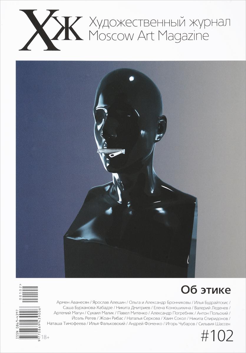 Художественный журнал, № 102, 2017 журнал дружба народов 9 2017
