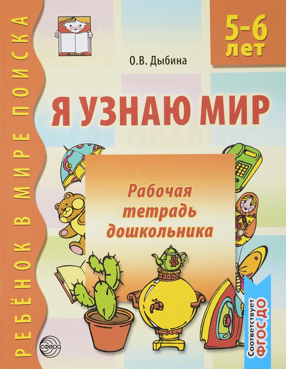 Я узнаю мир. Рабочая тетрадь для детей 5-6 лет белочка с грибочком рабочая тетрадь для детей 4 5 лет наклейки