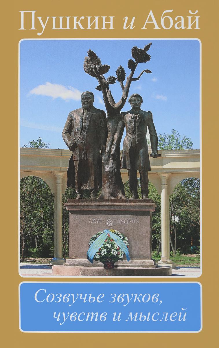 Пушкин и Абай. Созвучье звуков, чувств и мыслей