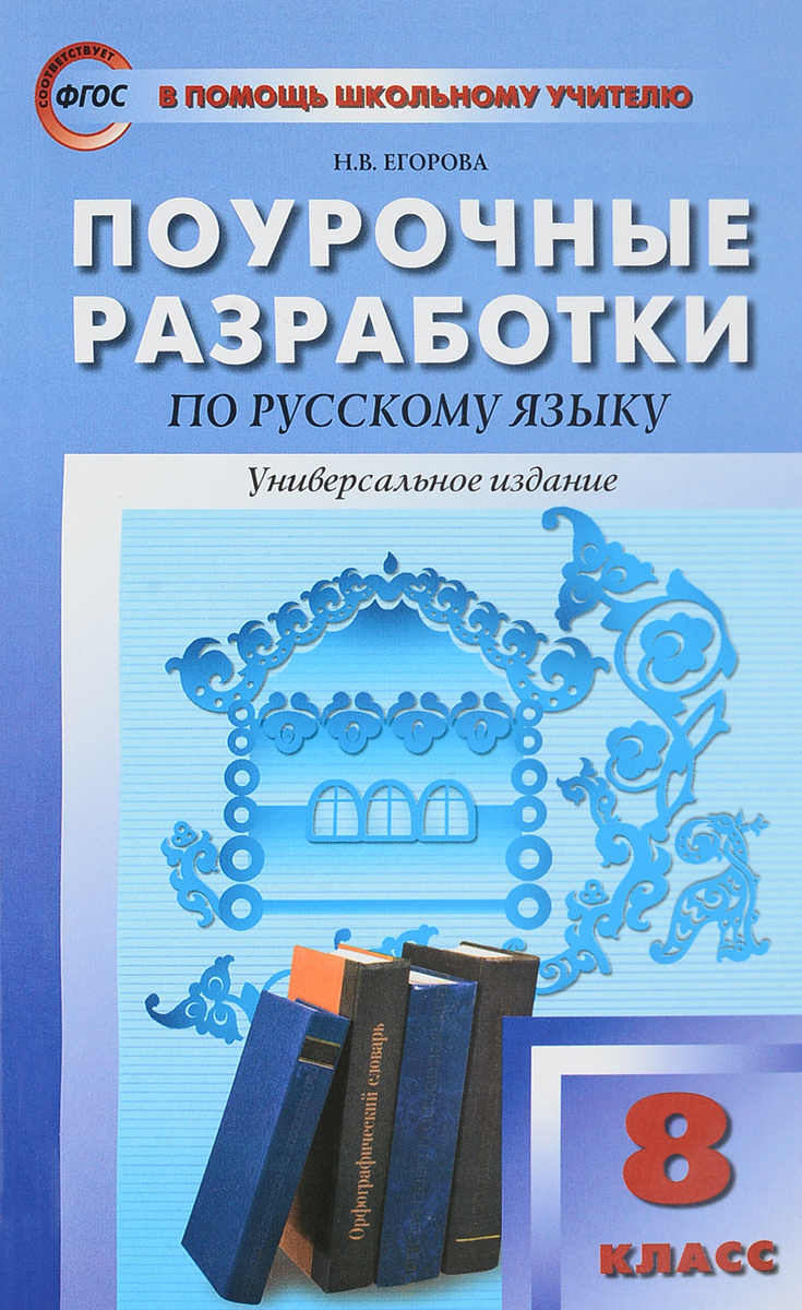 Н. В. Егорова Русский язык. 8 класс. Поурочные разработки