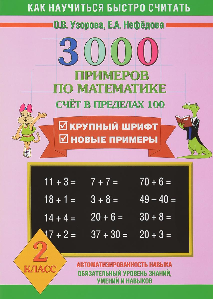 О. В. Узорова, Е. А. Нефедова 3000 примеров по математике. 2 класс. Счет в пределах 100