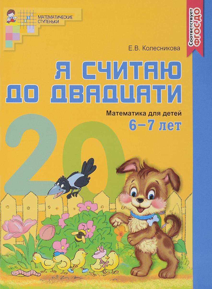 Е. В. Колесникова Я считаю до двадцати. Математика для детей 6-7 лет колесникова е я считаю до пяти математика для детей 4 5 лет