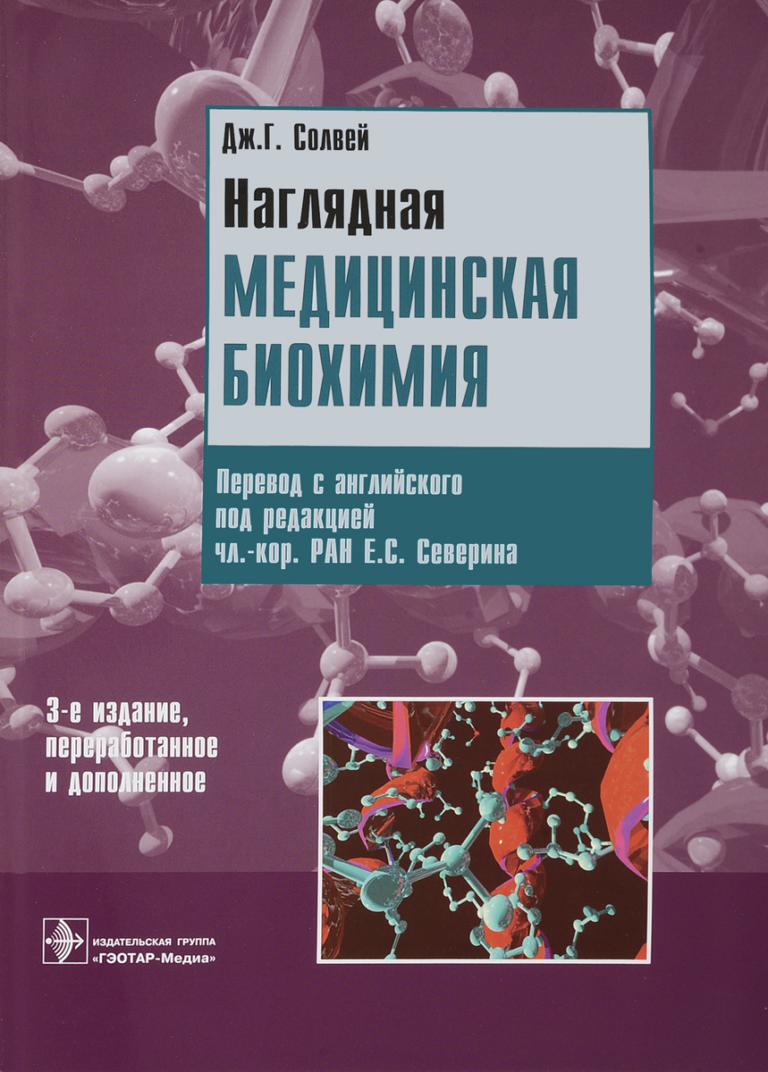Наглядная медицинская биохимия. Учебное пособие