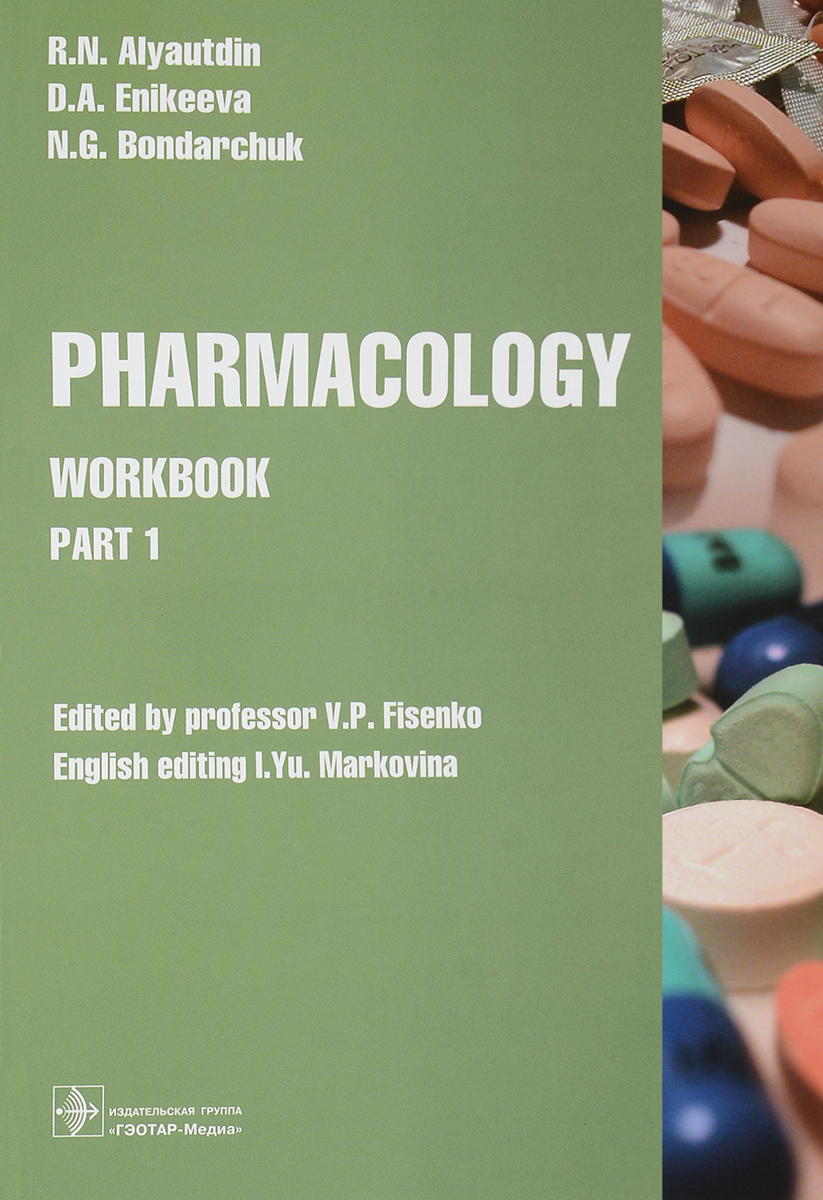 Р. Н. Аляутдин, Д. А. Еникеева, Н. Г. Бондарчук Pharmacology: Part 1: Workbook цена