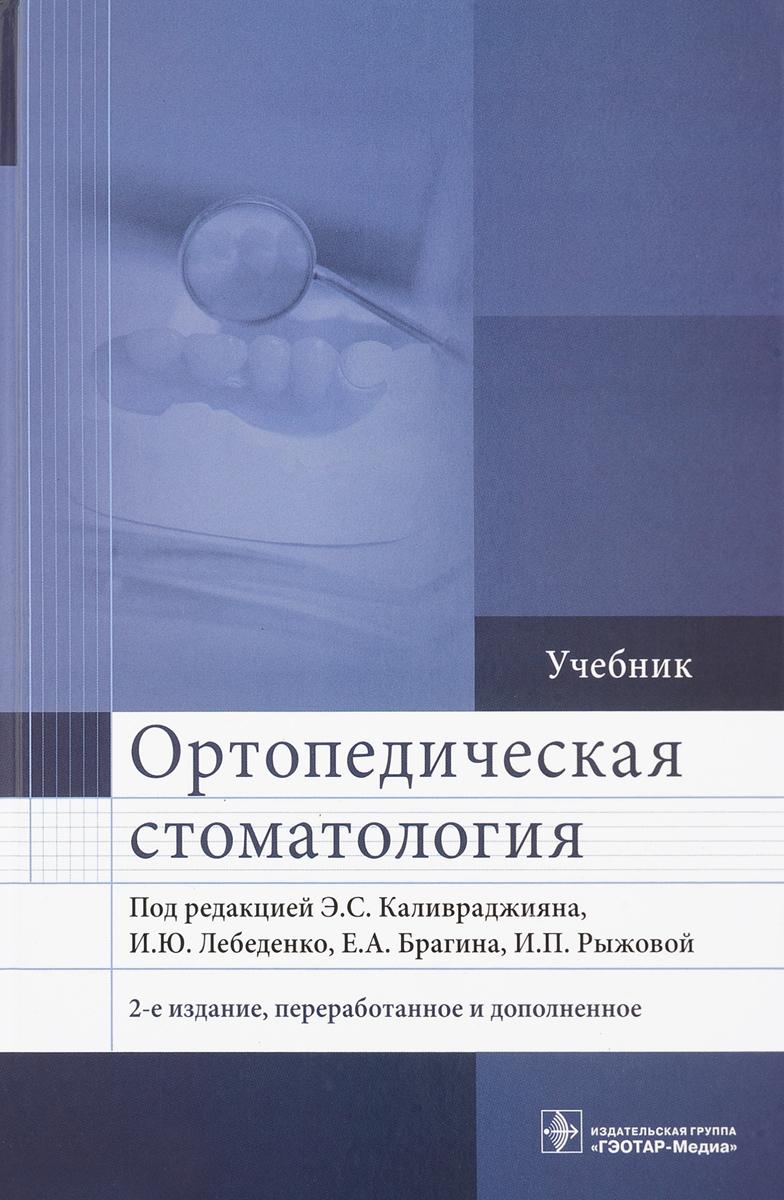 Zakazat.ru: Ортопедическая стоматология. Учебник
