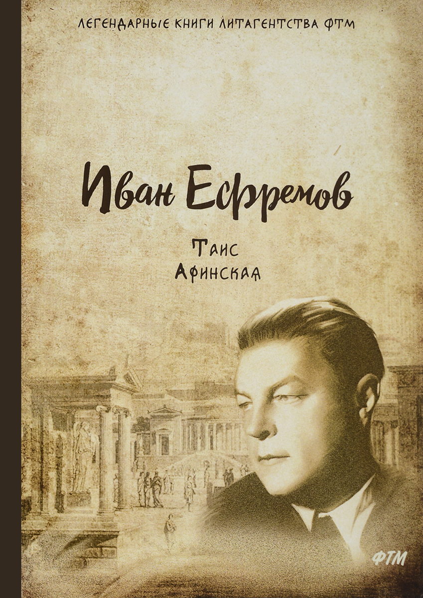 Иван Ефремов Таис Афинская м а ефремов таис афинская
