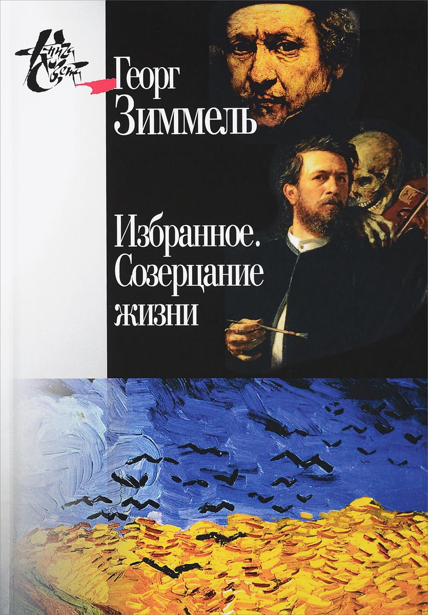 Георг Зиммель Избранное. Созерцание жизни стоптуссин капли 10 мл