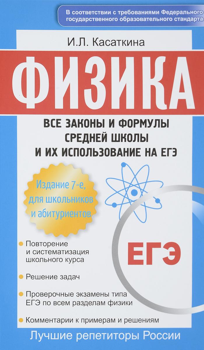 И. Л. Касаткина Физика. Все законы и формулы средней школы и их использование на ЕГЭ учебники феникс физика основные формулы средней школы