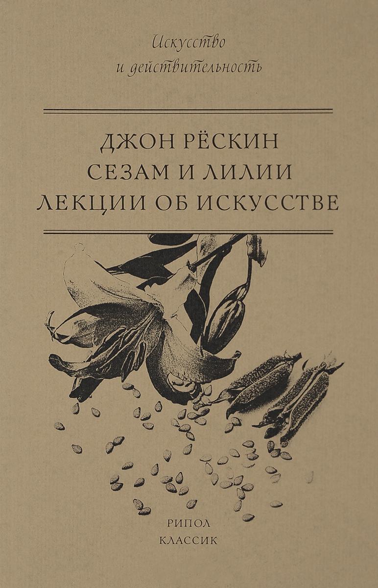 Джон Рёскин Сезам и Лилии. Лекции об искусстве