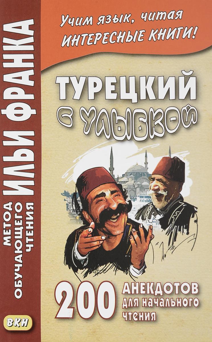 Турецкий с улыбкой. 200 анекдотов для начального чтения ISBN: 978-5-7873-1187-7