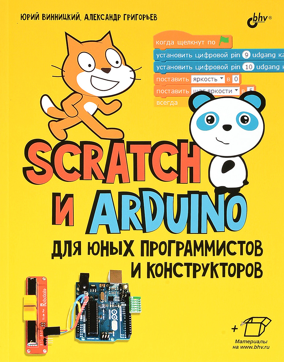 Юрий Винницкий, Александр Григорьев Scratch и Arduino для юных программистов и конструкторов tilt switch sensor module for arduino works with official arduino boards