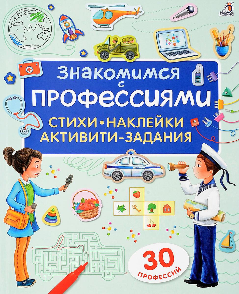 Евгений Сосновский Знакомимся с профессиями (+ наклейки) книга банкир