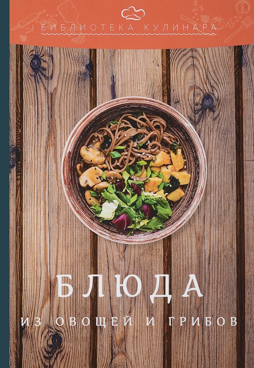 А. С. Ратушный, С. С. Аминов, К. Н. Лобанов, О. В. Перфилова Блюда из овощей и грибов
