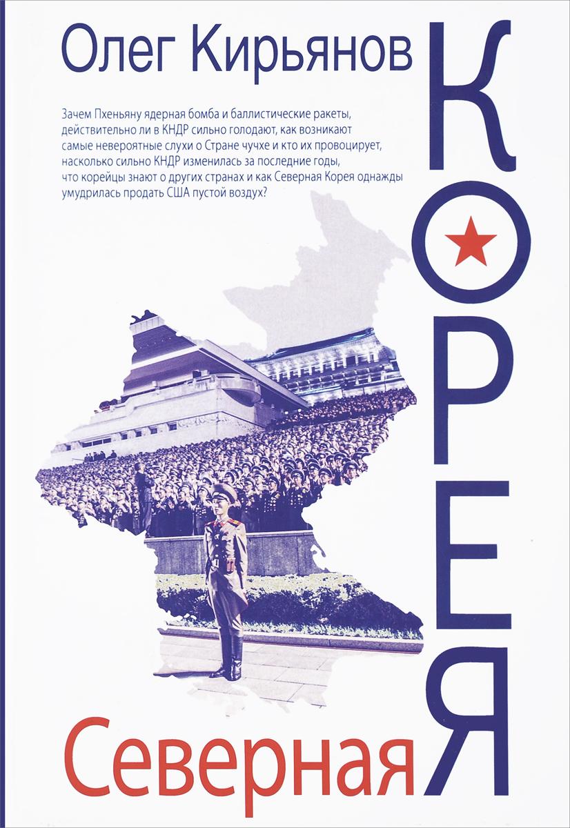 Кирьянов О.В. Северная Корея как можно детали на мопед дельта в киеви какие цены моторы