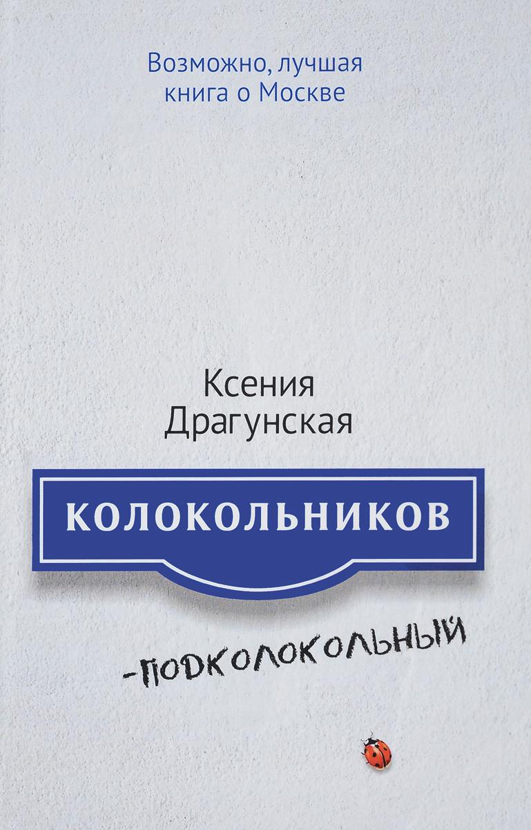 Ксения Драгунская Колокольников - Подколокольный цены онлайн