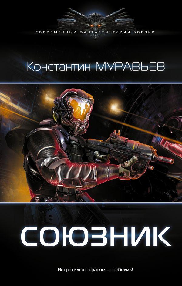 Константин Муравьев Союзник