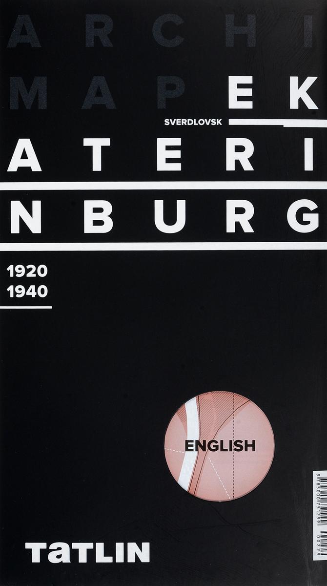 Елена Овсянникова, Николай Васильев Ekaterinburg: 1920-1940: The Architecture Guidebook