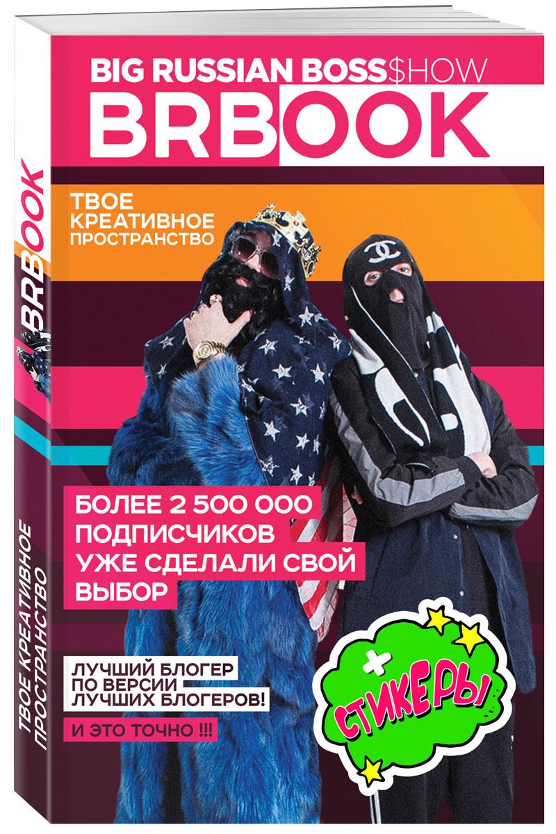 Биг Рашн Босс Шоу BRBook. Твое креативное пространство (+ стикеры)