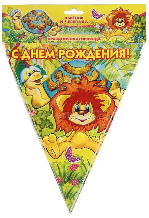 Веселый праздник Гирлянда-флаги Львенок и черепаха 300 см