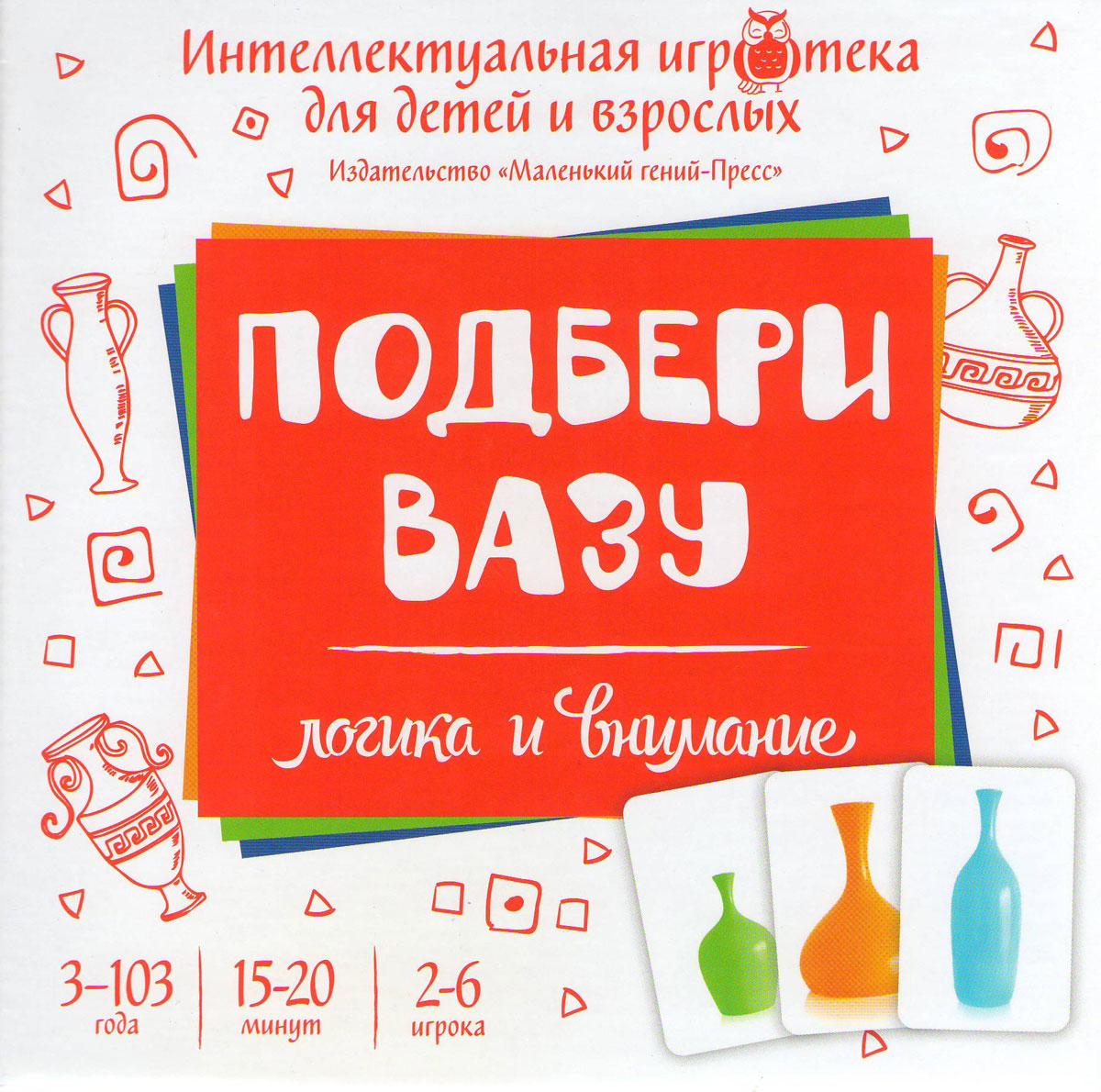 Маленький гений Обучающая игра для малышей Подбери вазу раннее развитие маленький гений дидактические карточки одежда