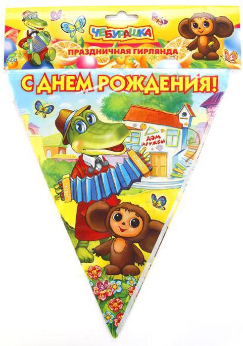 Веселый праздник Гирлянда-флаги Чебурашка 300 см