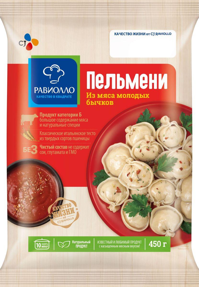 Равиолло Пельмени из мяса молодых бычков, 450 г4601870000198Пельмени Равиолло имеют сочное мясо и необыкновенный вкус. Продукт содержит большое количество мяса и натуральные специи. Классическое итальянское тесто произведено из твердых сортов пшеницы. Продукт не содержит сои, глутамата и ГМО. Пищевая ценность в 100 г: белки 12,7 г, жиры 8,9 г, углеводы 32,7 г.
