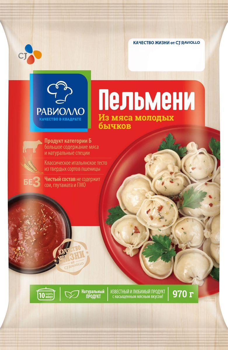 Равиолло Пельмени из мяса молодых бычков, 970 г4601870001430Пельмени Равиолло имеют сочное мясо и необыкновенный вкус. Продукт содержит большое количество мяса и натуральные специи. Классическое итальянское тесто произведено из твердых сортов пшеницы. Продукт не содержит сои, глутамата и ГМО. Пищевая ценность в 100 г: белки 12,7 г, жиры 8,9 г, углеводы 32,7 г.