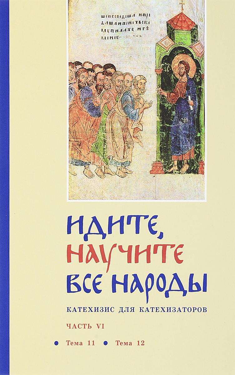 Священник Георгий Кочетков Идите, научите все народы. Катехизис для катехизаторов. В 7 частях. Часть 6. Тема 11, тема 12