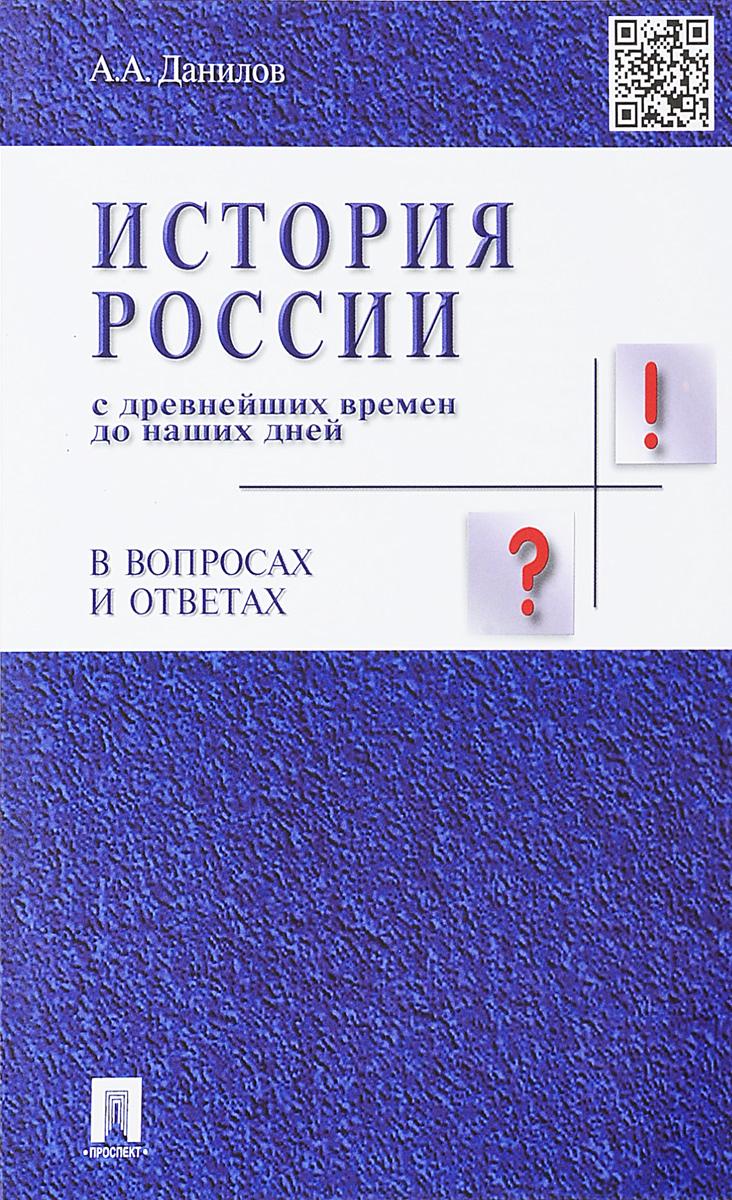 История России с древних времен до наших дней в вопросах и ответах. Учебное пособие