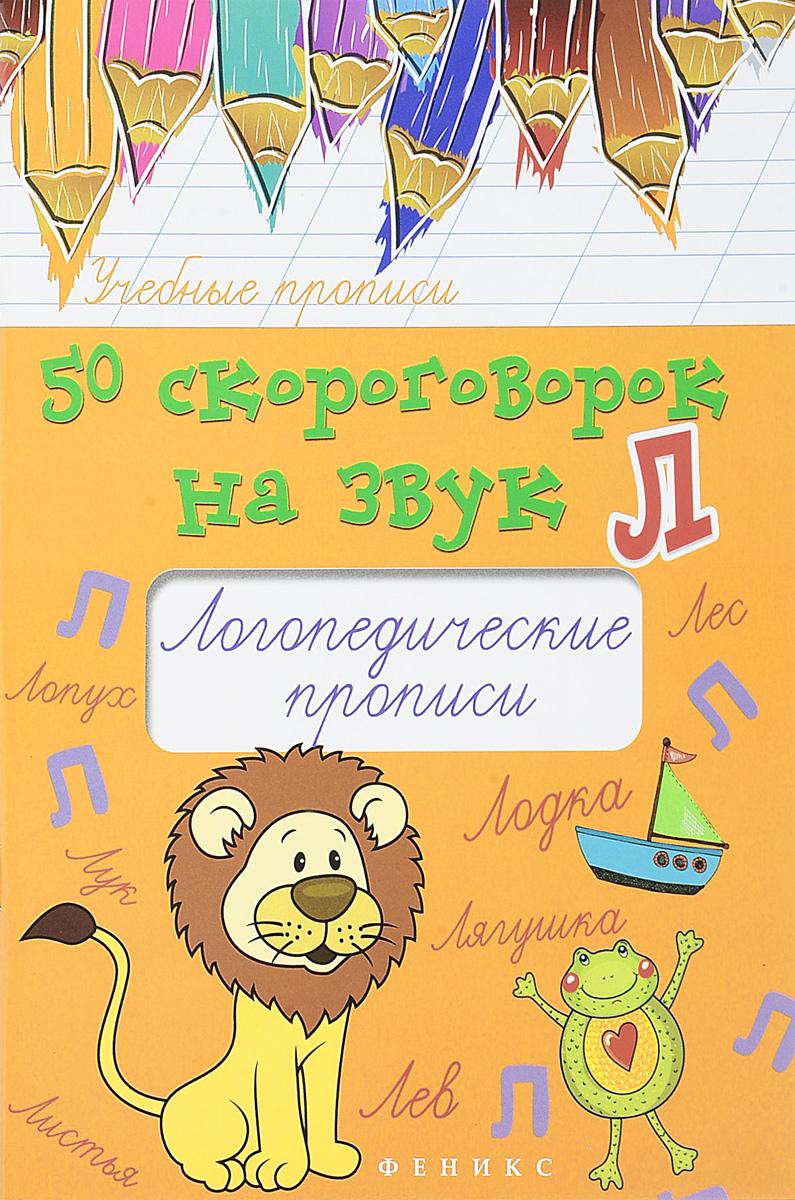 М. С. Жученко 50 скороговорок на звук Л. Логопедические прописи