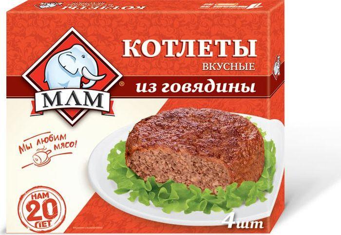 МЛМ Котлеты Вкусные из говядины, 335 г4607047730011.котлеты сочные,ароматные