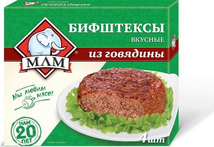 МЛМ Бифштексы Вкусные из говядины, 335 г4607047730059Мясо в котлетах очень сочное и питательное. Их очень просто приготовить, нужно только достать с упаковки, разморозить и обжарить на сковороде или в духовке с двух сторон.