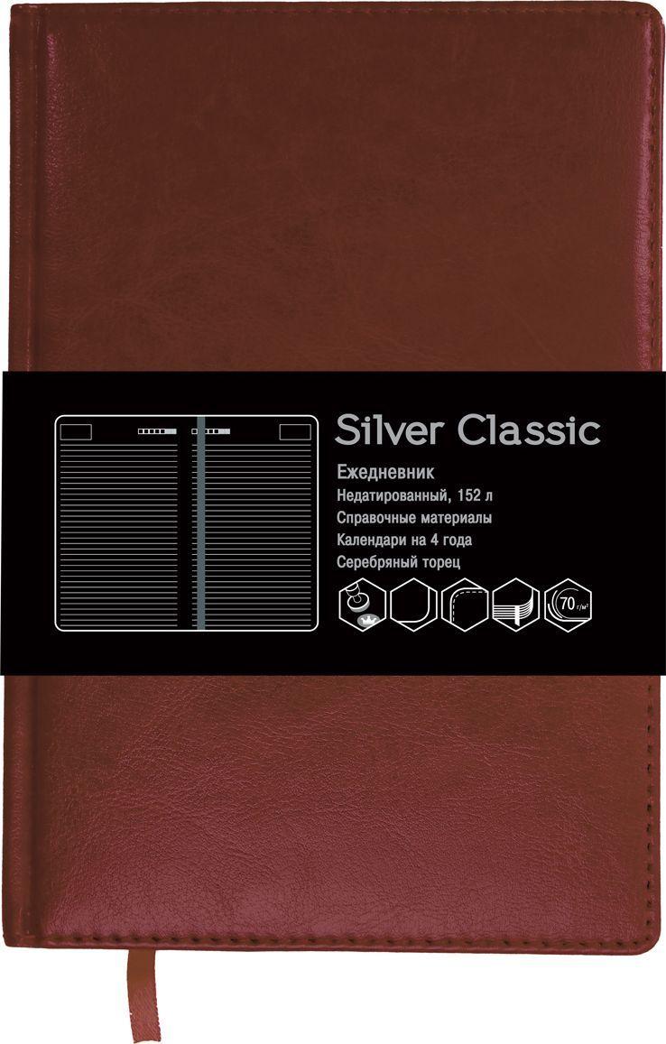 Канц-Эксмо Ежедневник Silver Classic недатированный 152 листа цвет коричневый формат A5 ежедневник недатированный 152 листа бумвинил серый еб17515204