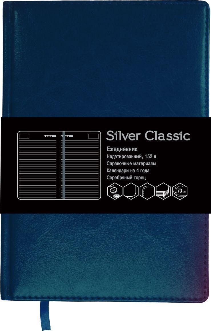 Канц-Эксмо Ежедневник Silver Classic недатированный 152 листа цвет темно-синий формат A5 ежедневник эксмо cla ssic синий а5 192 листа полудатированный обложка кожезаменитель с поролоном