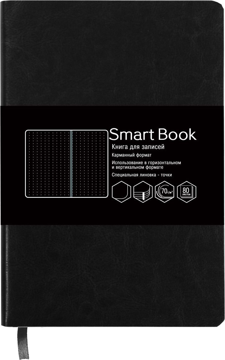 Канц-Эксмо Записная книжка Smart Book в линейку 80 листов цвет черныйКЗСБКЛ6802244Книга для записей (90х178мм) 80л. (SMART BOOK). Искусственная кожа, линовка-точки, ляссе.