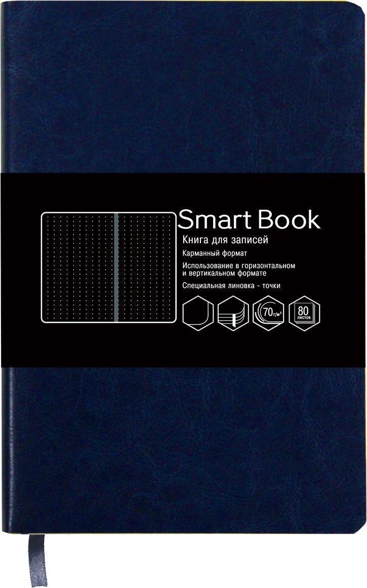 Канц-Эксмо Записная книжка Smart Book в линейку 80 листов цвет синийКЗСБКЛ6802246Книга для записей (90х178мм) 80л. (SMART BOOK). Искусственная кожа, линовка-точки, ляссе.
