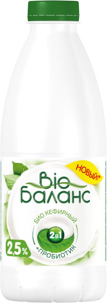 Био-Баланс Биопродукт кисломолочный кефирный, обогащенный 2,5%, 930 г54968Биопродукт кефирный Bio Баланс 2.5% приготовлен по той же технологии, что и кефир, из натурального молока и закваски молочнокислых культур, молочных дрожжей и пробиотических культур Bifidobacterium Lactis.Уважаемые клиенты! Обращаем ваше внимание на то, что упаковка может иметь несколько видов дизайна. Поставка осуществляется в зависимости от наличия на складе.