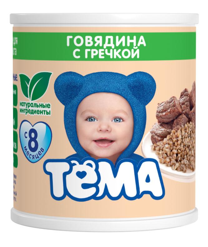 Тема пюре говядина с гречкой, 100 г71734Говядина - это источник белка и железа, так необходимых для роста и развития малыша. А овощи добавляют в пюре огромное количество полезных витаминов и микроэлементов. Именно поэтому питание от компанииТемаочень полезное и вкусное. Оно прекрасно подойдет в качестве первого прикорма. Его нежный вкус и легкая консистенция непременно придутся по нраву вашему малышу.Уважаемые клиенты! Обращаем ваше внимание на то, что упаковка может иметь несколько видов дизайна. Поставка осуществляется в зависимости от наличия на складе.