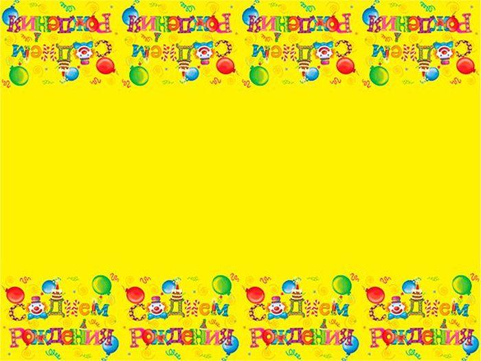 Пати Бум Скатерть С Днем Рождения Русская версия 140 х 180 см водолазки dorothy s home водолазка модель мэджик