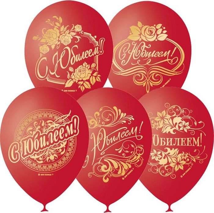 Latex Occidental Набор воздушных шариков Декоратор С Юбилеем цвет вишневый 25 шт воздушные шары