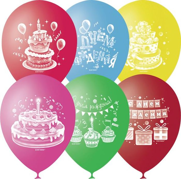 Шарик воздушный Торт С Днем Рождения 50 шт