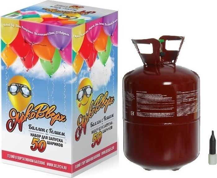 Ярко Вверх Портативный баллон с газом гелием на 50 шаров