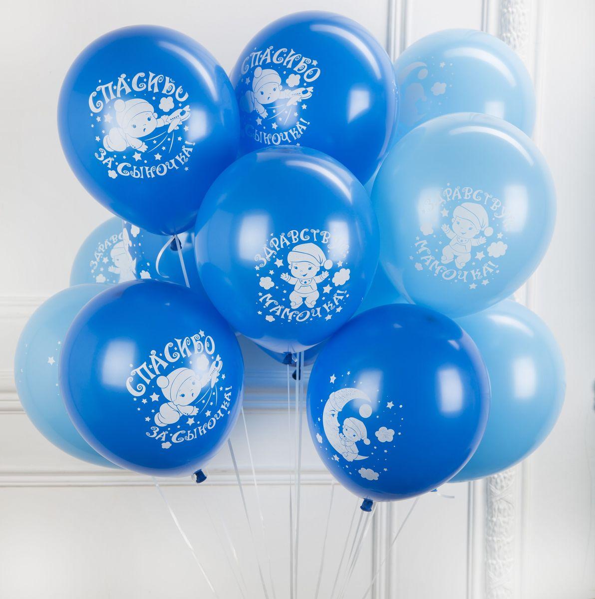 Latex Occidental Набор воздушных шаров с лентами Спасибо за сыночка 30 шт