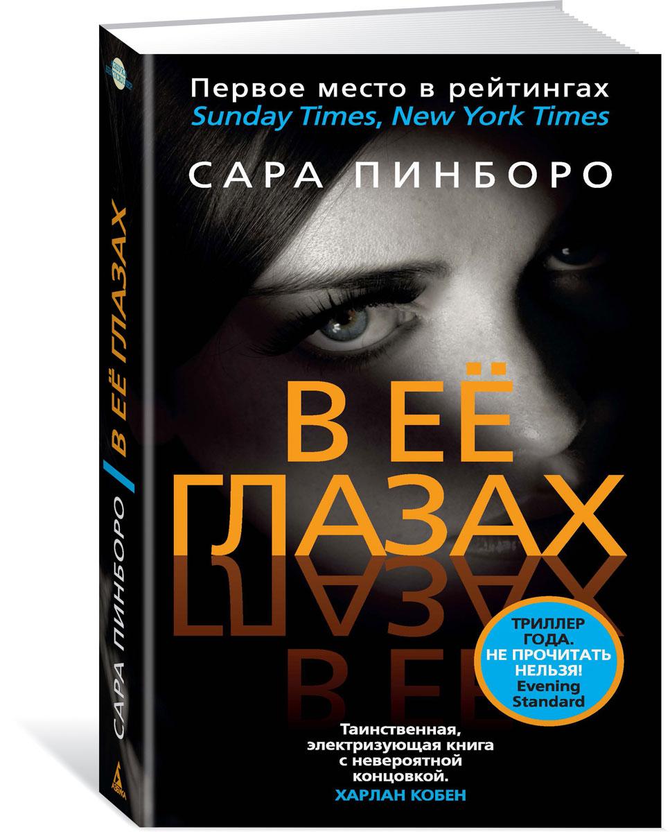 Zakazat.ru: В ее глазах. Пинборо С.
