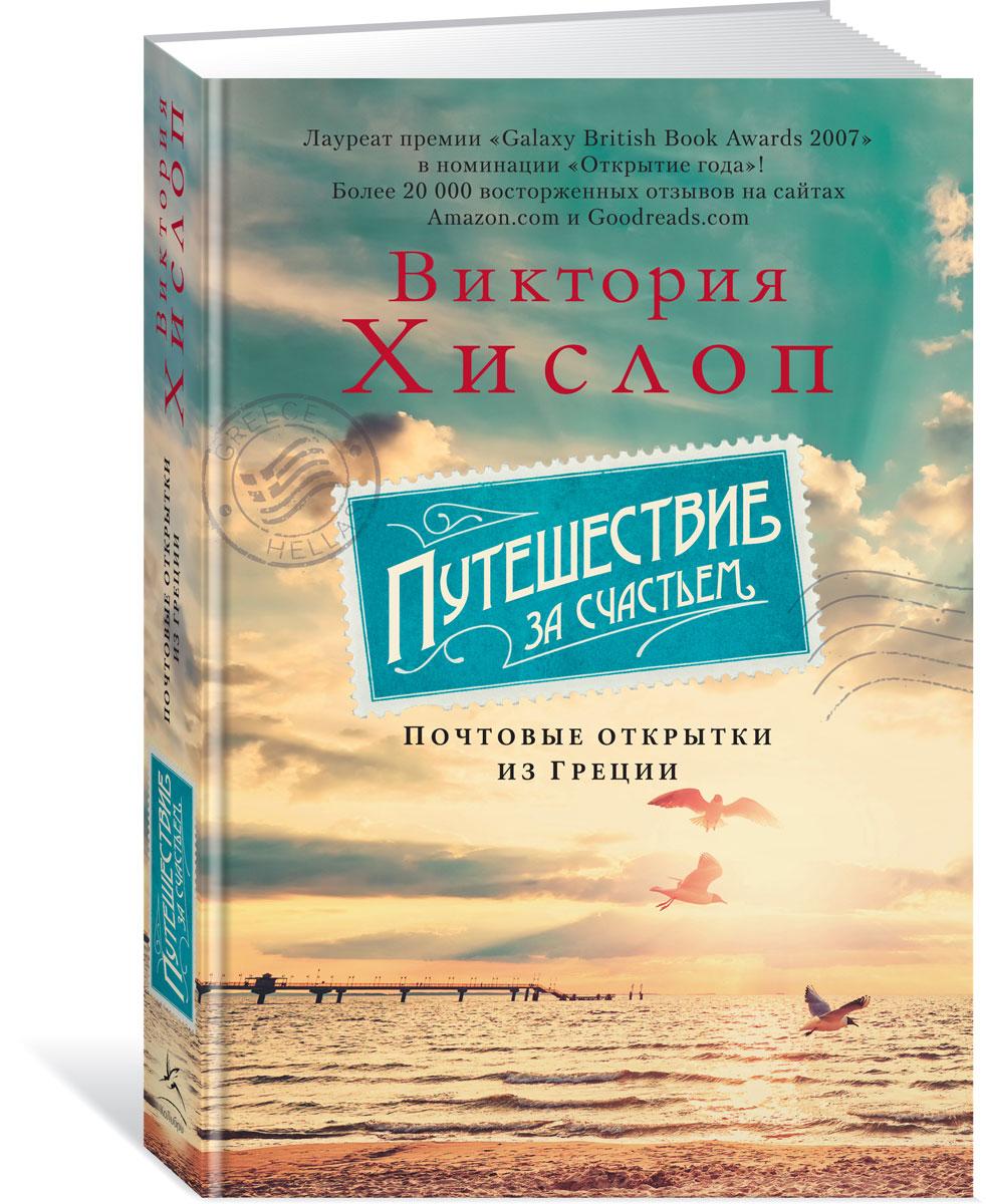 Виктория Хислоп Путешествие за счастьем. Почтовые открытки из Греции первый год вашего ребенка неделя за неделей
