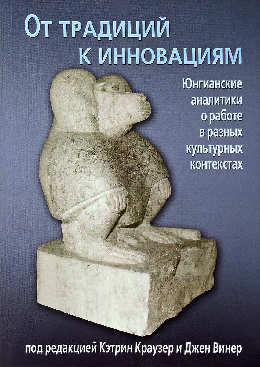 От традиций к инновациям. Юнгианские аналитики о работе в разных культурных контекстах ISBN: 978-5-91160-092-1