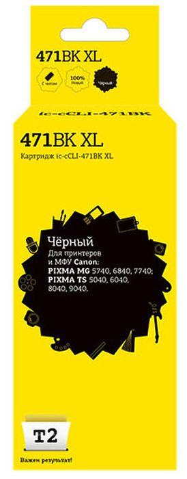T2 IC-CCLI-471BK XL, Black картридж для Canon PIXMA MG5740/6840/7740/S5040/6040/8040/9040 с чипомCLI-471BK XLIC-CCLI-471BK XL Картридж T2 для Canon PIXMA MG5740/6840/7740/TS5040/6040/8040/9040, черный, с чипом