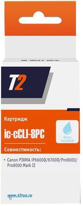 T2 IC-CCLI-8PC, Cyan картридж для Canon PIXMA iP6600D/6700D/Pro9000 с чипом картридж t2 ic ccli 8pc для canon pixma ip6600d 6700d pro9000 голубой 360стр