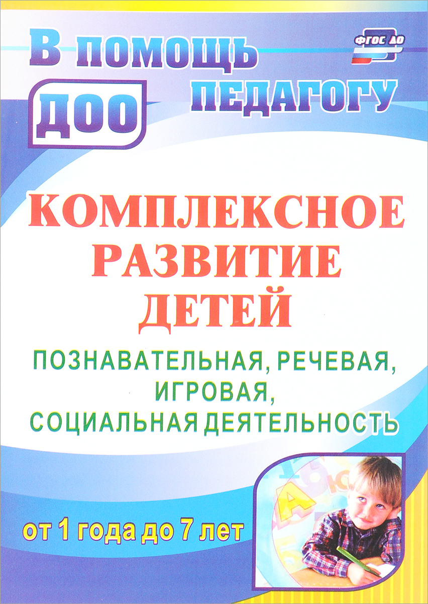 9785705749447 - И. И. Карелова: Комплексное развитие детей от 1 года до 7 лет. Познавательная, речевая, игровая, социальная деятельность - Книга
